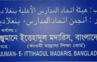 'আঞ্জুমানে ইত্তেহাদুল মাদারিস বাংলাদেশ' এর সাধারণ সভার সিদ্ধান্তসমূহ