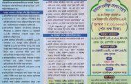 ১০ম হিফজুল হাদীস প্রতিযোগিতার ফরম জমাদানের শেষ তারিখ আগামী সোমবার