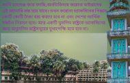 দেশব্যাপী করোনা মহামারির ভয়াবহতা! আল্লামা মুফতী আব্দুল হালীম বোখারী (হাফিজাহুল্লাহ)-এর বিশেষ পরামর্শ