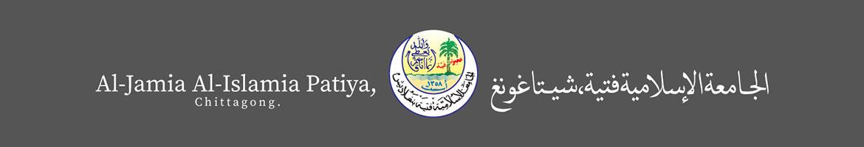 আল-জামেয়া আল- ইসলামীয়া পটিয়া